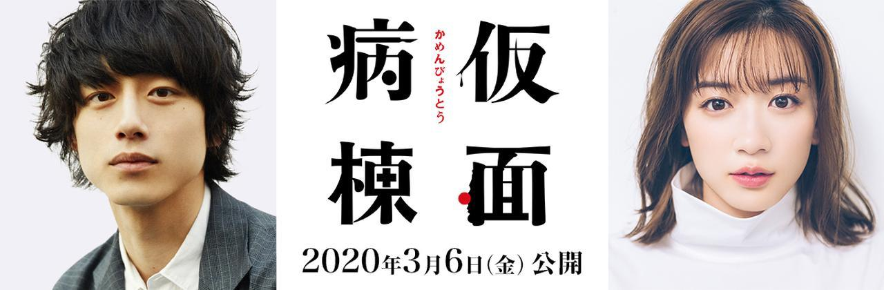 画像: (c)2020 映画「仮面病棟」製作委員会