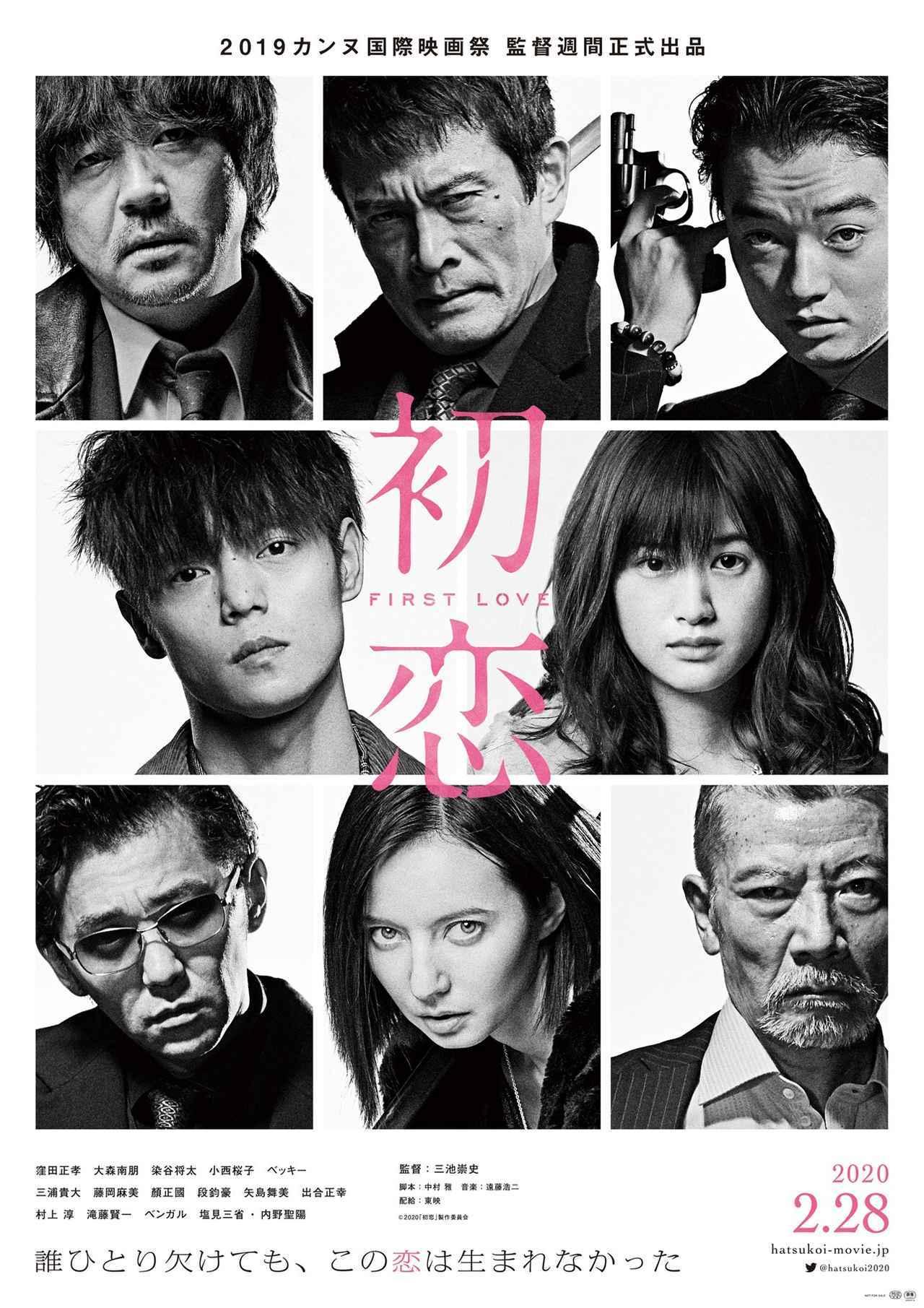 画像2: (C)2020「初恋」製作委員会
