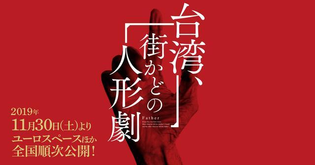 画像: 映画「台湾、街かどの人形劇」公式ホームページ