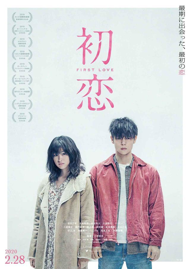 画像1: (C)2020「初恋」製作委員会