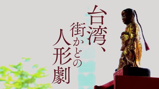 画像: ホウ・シャオシェン監督のインタビューが入った『台湾街かどの人形劇』予告 youtu.be