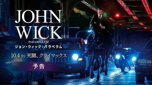 画像: 「ジョン・ウィック:パラベラム」予告【10.4公開】 youtu.be