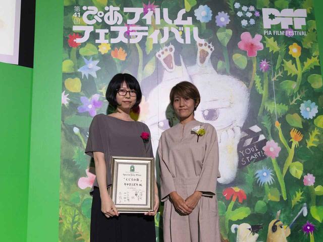 画像: 審査員特別賞 『くじらの湯』監督:キヤマミズキ