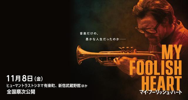 画像: 【公式サイト】『マイ・フーリッシュ・ハート』11/8(金)公開