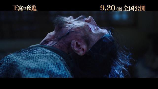 画像: 人間が夜鬼に変貌していく…『王宮の夜鬼』オープニング映像 youtu.be
