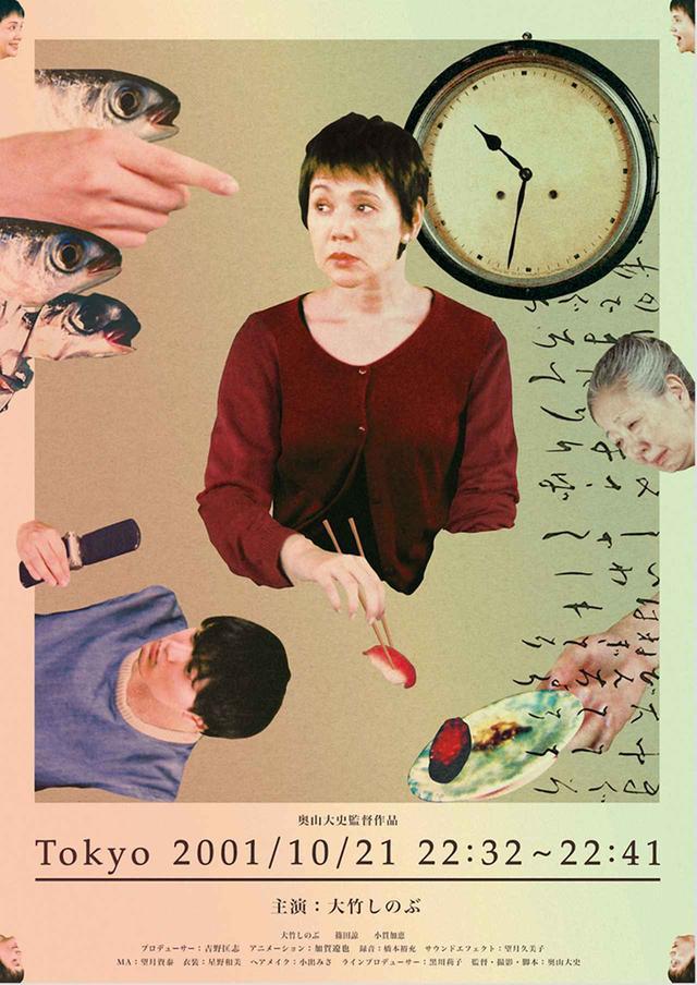 画像2: 次世代の日本映画界を担う監督:奥山大史と女優:玉城ティナが特別対談!大竹しのぶ主演の実験的な短編作の初のノーカット放送も--「奥山大史の映画の作り方」