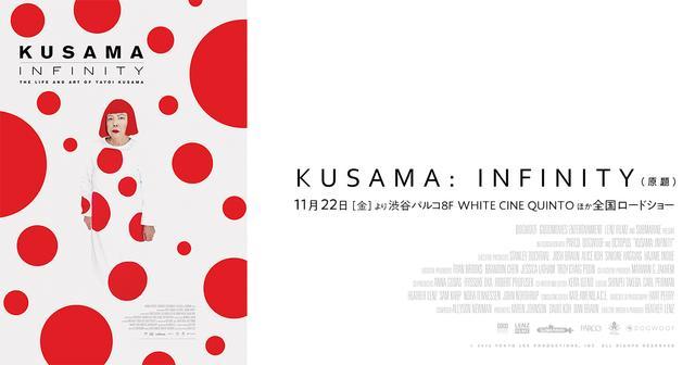 画像: 『KUSAMA: INFINITY(原題)』公式サイト