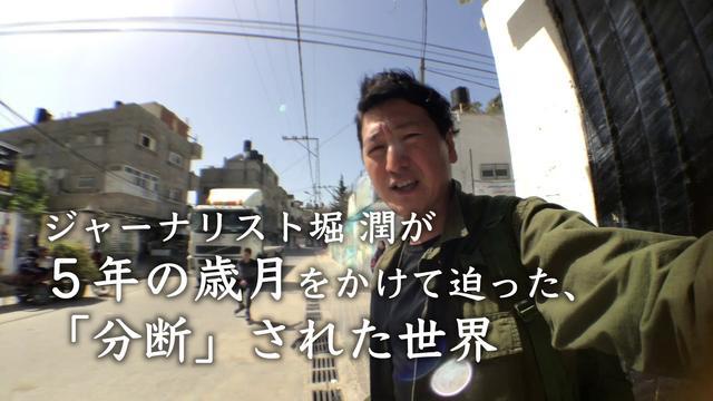 画像: ジャーナリスト堀潤が5年の歳月をかけたドキュメンタリー『わたしは分断を許さない』特報 youtu.be