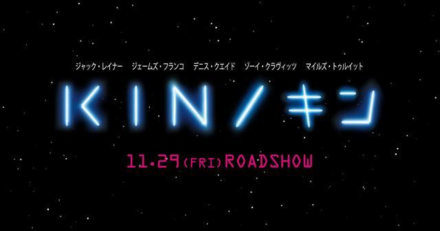 画像: 映画『KIN / キン』公式サイト