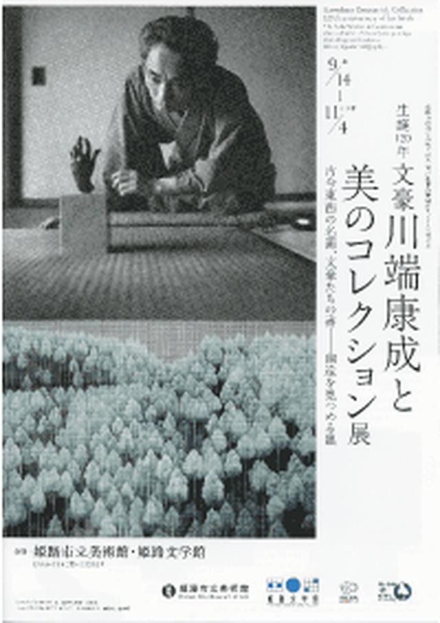画像: 姫路文学館www.himejibungakukan.jp/riyou/access/