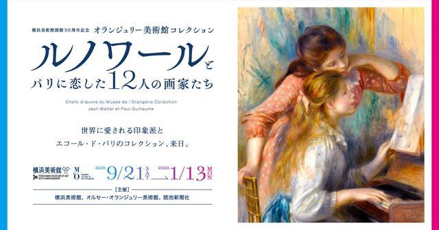 画像: 【公式】オランジュリー美術館コレクション ルノワールとパリに恋した12人の画家たち