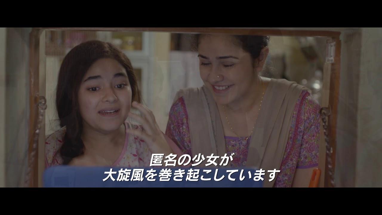 画像: 映画「シークレット・スーパースター」日本版予告編 youtu.be