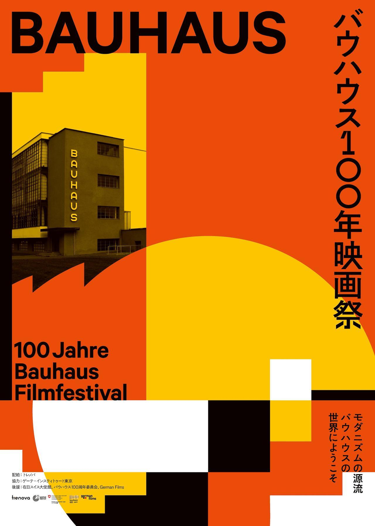 """画像: 『バウハウス100年映画祭』予告!20世紀のドイツに生まれたデザイン・アート・建築の奇跡— 世界中の芸術・建築に影響を与え続ける""""バウハウス""""とは何なのか?"""