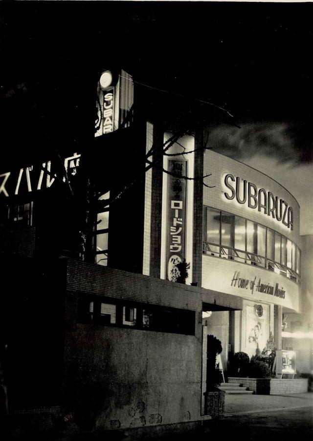 画像2: 1947年のスバル座外観