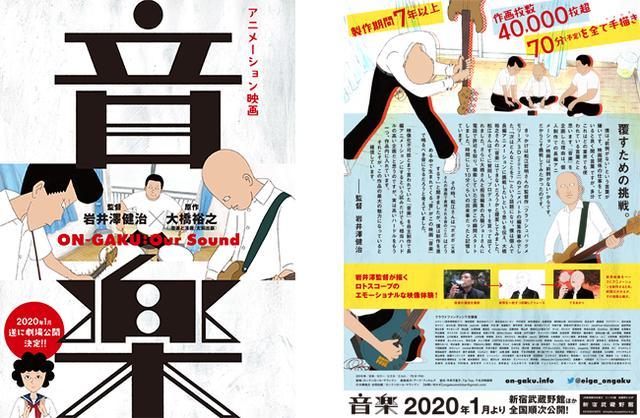 画像: アニメーション映画「音楽」(監督:岩井澤健治)公式サイト – 2020年1月公開