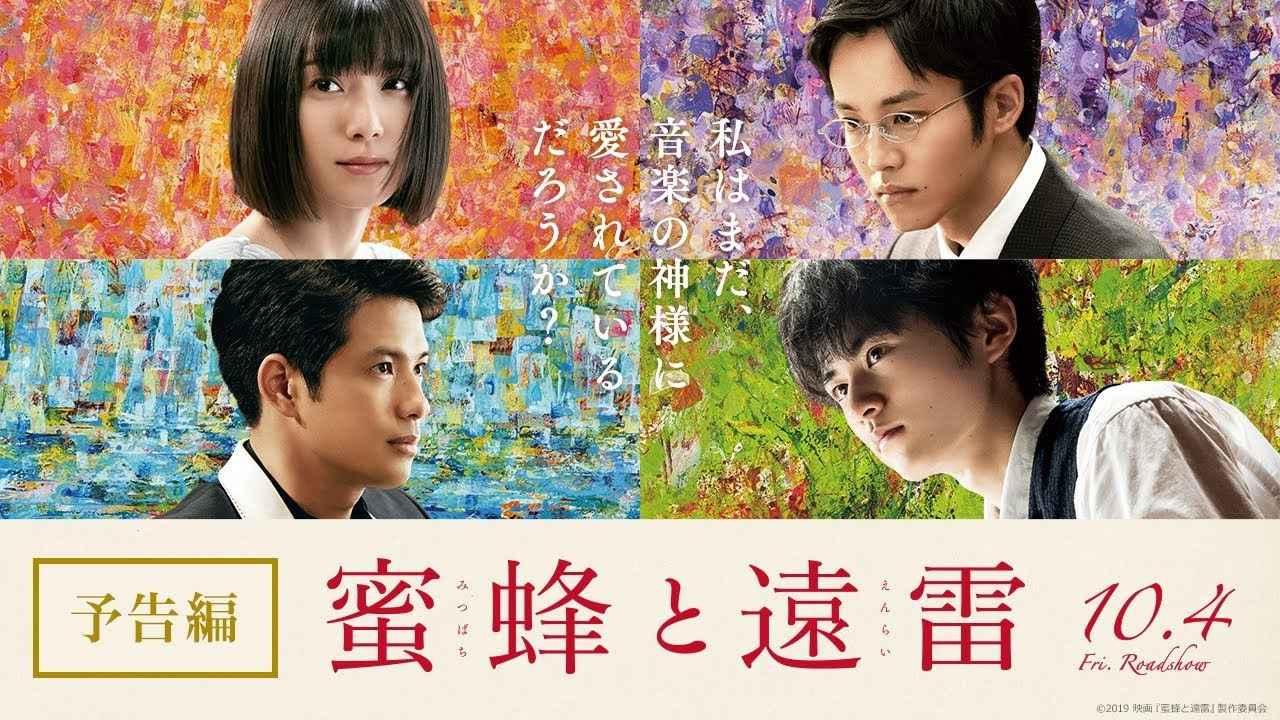 画像: 映画『蜜蜂と遠雷』予告【10月4日(金)公開】 youtu.be