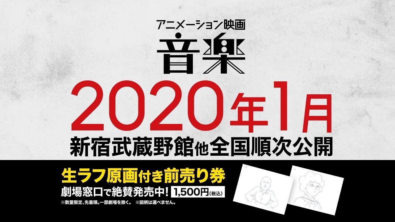 画像: アニメーション映画『音楽』特報予告【2020年1月劇場公開】 youtu.be