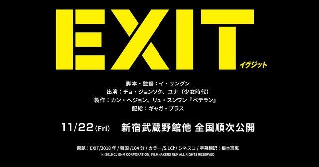 画像: 映画『EXIT イグジット』 公式サイト