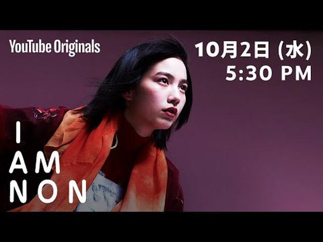 画像: YouTube Originals『のんたれ』公開記念 LIVE トークショー youtu.be