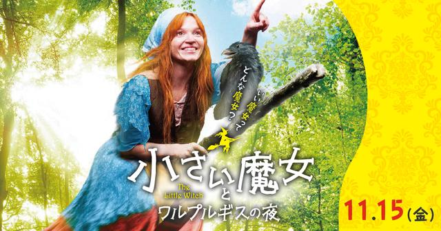 画像: 映画『小さい魔女とワルプルギスの夜』公式サイト