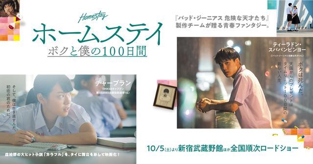 画像: 映画『ホームステイ ボクと僕の100日間』公式サイト 10月5日(土)公開