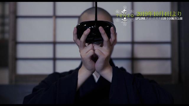 画像: 『典座 -TENZO-』本編冒頭3分映像+予告編 youtu.be