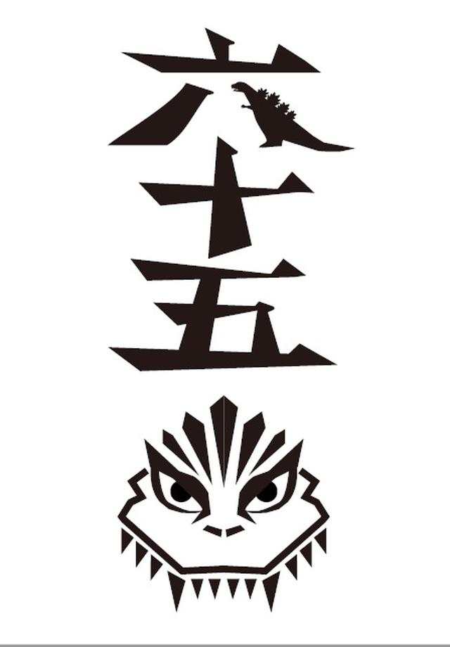 画像: 小波 健氏 描き下ろしゴジラ(1954)