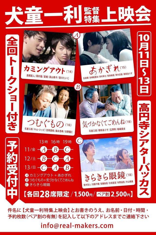 画像: 今の日本に暮らすリアルなLGBTカップルの姿を描いたドキュメンタリー映画『ぼくと、彼と、』劇場公開 特別企画『カミングアウト』『つむぐもの』の犬童一利監督インタビュー