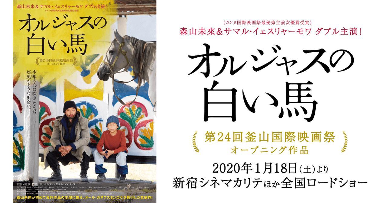 画像: 映画『オルジャスの白い馬』公式サイト 2020年1月18日(土)より新宿シネマカリテほか全国ロードショー