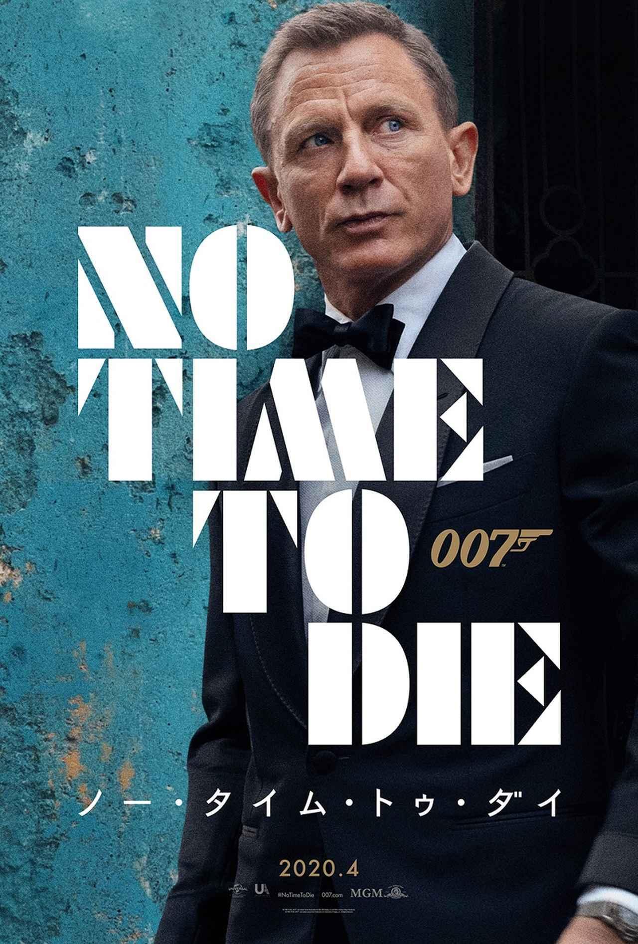 画像: 「ジェームズ・ボンドの日」に発表!新作邦題は『007/ノー・タイム・トゥ・ダイ』に決定!最新ビジュアルも公開!