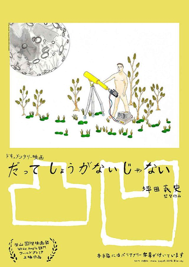 画像: メインビジュアルは篠田太郎(現代美術家)作 『Untitled (月面反射通信技術のプランドローイング)
