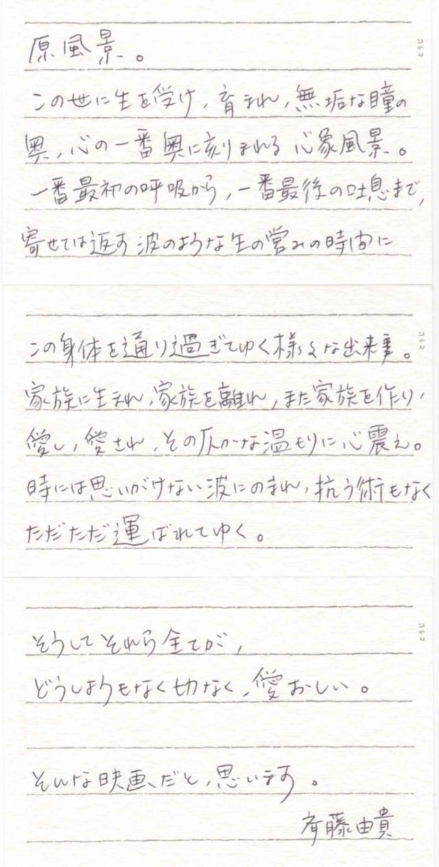 画像: 【斉藤由貴】 東アキコ 役