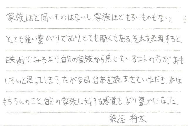 画像: 【染谷将太】 東麟太郎 役