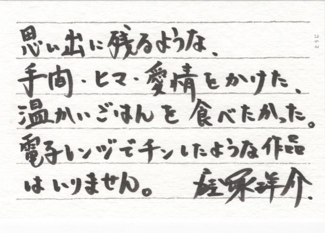 画像: 【窪塚洋介】 東シュン 役