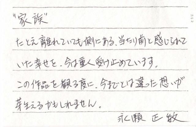 画像: 【永瀬正敏】 東日登志 役