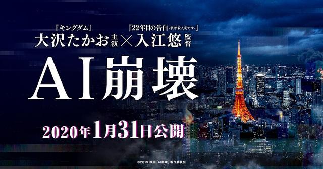 画像: 映画『AI崩壊』オフィシャルサイト。AI-houkai.jp