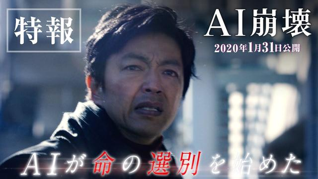 画像: 映画『AI崩壊』特報【HD】2020年1月31日(金)公開 youtu.be