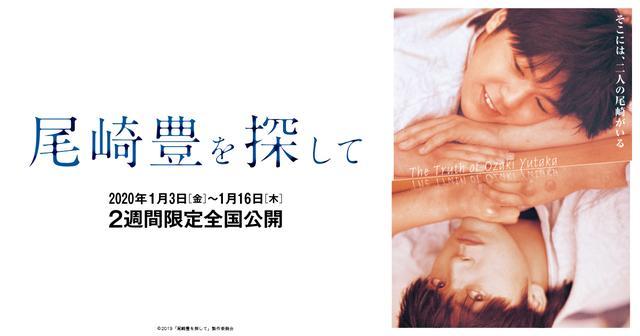 画像: 「尾崎豊を探して」公式サイト 2020年1月3日~2週間限定全国公開