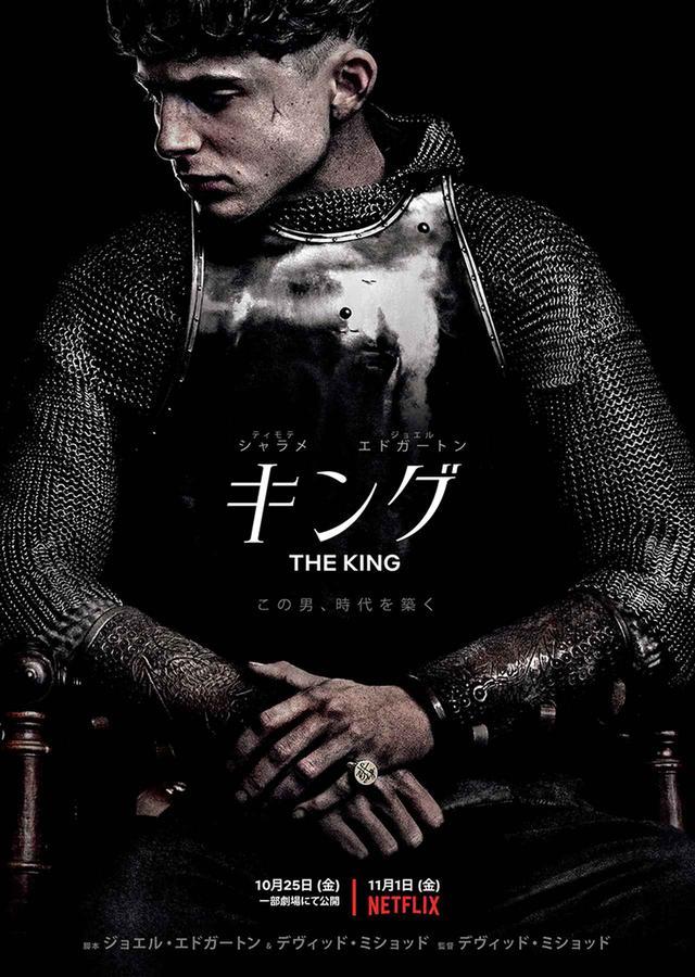 画像1: ティモテ・シャラメが英ヘンリー5世を演じ、ジョエル・エドガートンそしてリリー=ローズ・デップも出演『キング』がNetflix配信より1週間先駆けて公開!