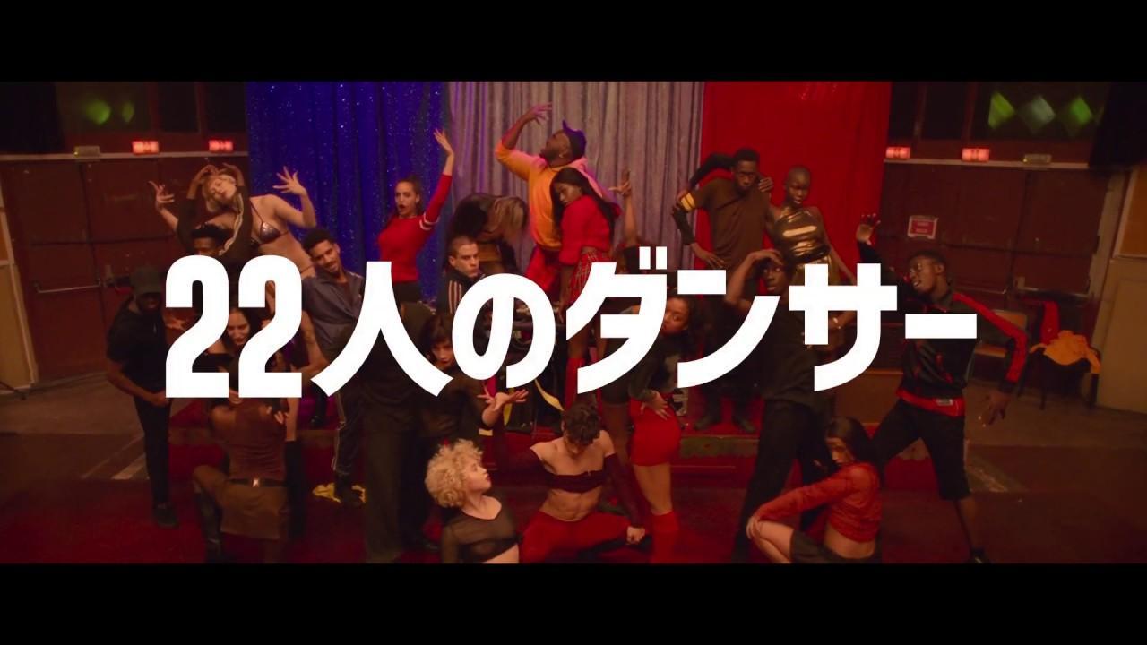 画像: 歓喜から狂乱のパーティーへ--狂気が満ちるギャスパー・ノエ監督作『CLIMAX クライマックス』予告編 youtu.be