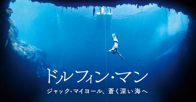 画像: 映画『ドルフィン・マン~ジャック・マイヨール、蒼く深い海へ』公式サイト