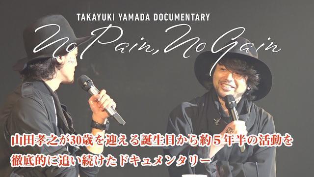 画像: 俳優・山田孝之がもがき、苦しみ、涙し、走り続けた5年間|TAKAYUKI YAMADA DOCUMENTARY 劇場版「No Pain, No Gain」予告|新宿シネマカリテのみ限定上映中 youtu.be