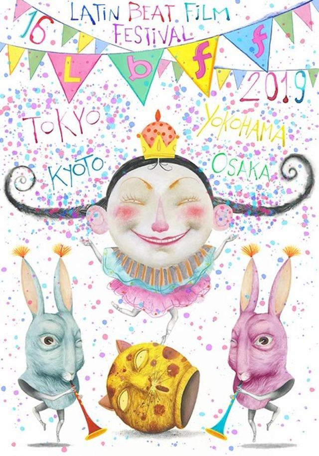 画像: 今年で第16回!スペイン&ラテンアメリカ映画の祭典「ラテンビート映画祭 (2019)」ラインナップ!東京・横浜・京都・大阪の4都市で順次開催! 関連イベントも続々!