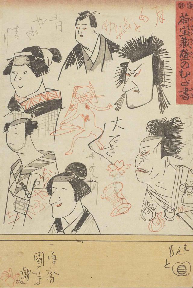 画像: 荷宝蔵壁のむだ書 嘉永元(1848)年頃 部分(3枚続きの真ん中) 太田記念美術館蔵