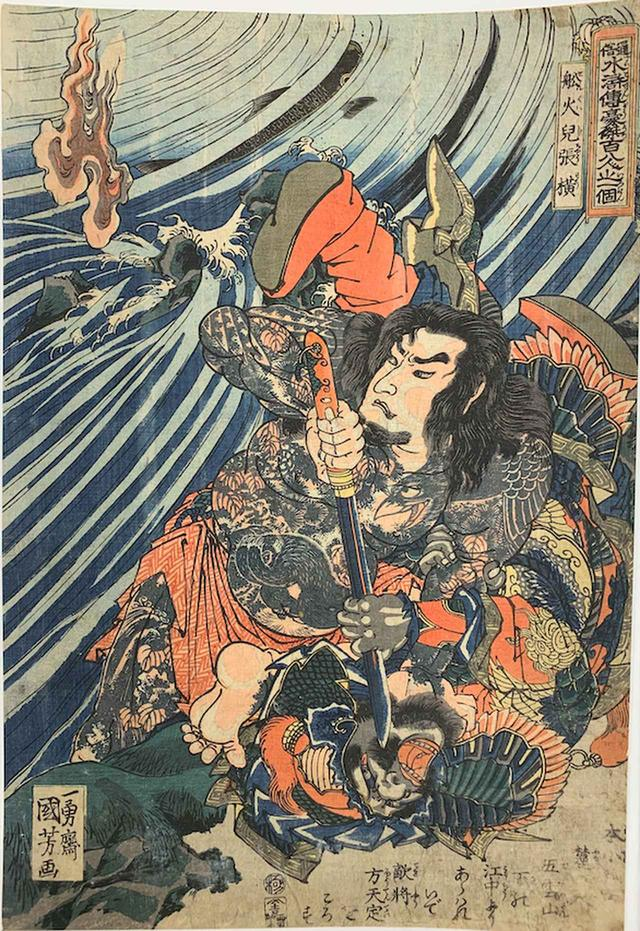 画像: 通俗水滸伝豪傑百八人之一個 船火児 張横 文政末~天保前期(1828~33)頃 太田記念美術館蔵