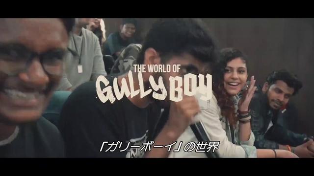画像: ラップでスラムを駆け抜ける実話を基にしたインドの痛快サクセスストーリー『ガリーボーイ』メイキング映像 youtu.be