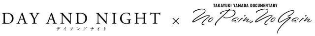 画像1: 【なぜ『デイアンドナイト』は生まれたのか?第2回】「山田孝之が夢中になる姿はとても愛おしかった」牧有太×伊藤主税