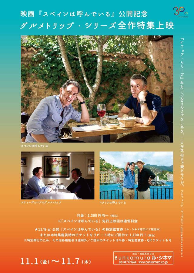 画像: 『スペインは呼んでいる』公開記念-絶景と美食、そして抱腹絶倒-- <グルメトリップ・シリーズ>特集上映!