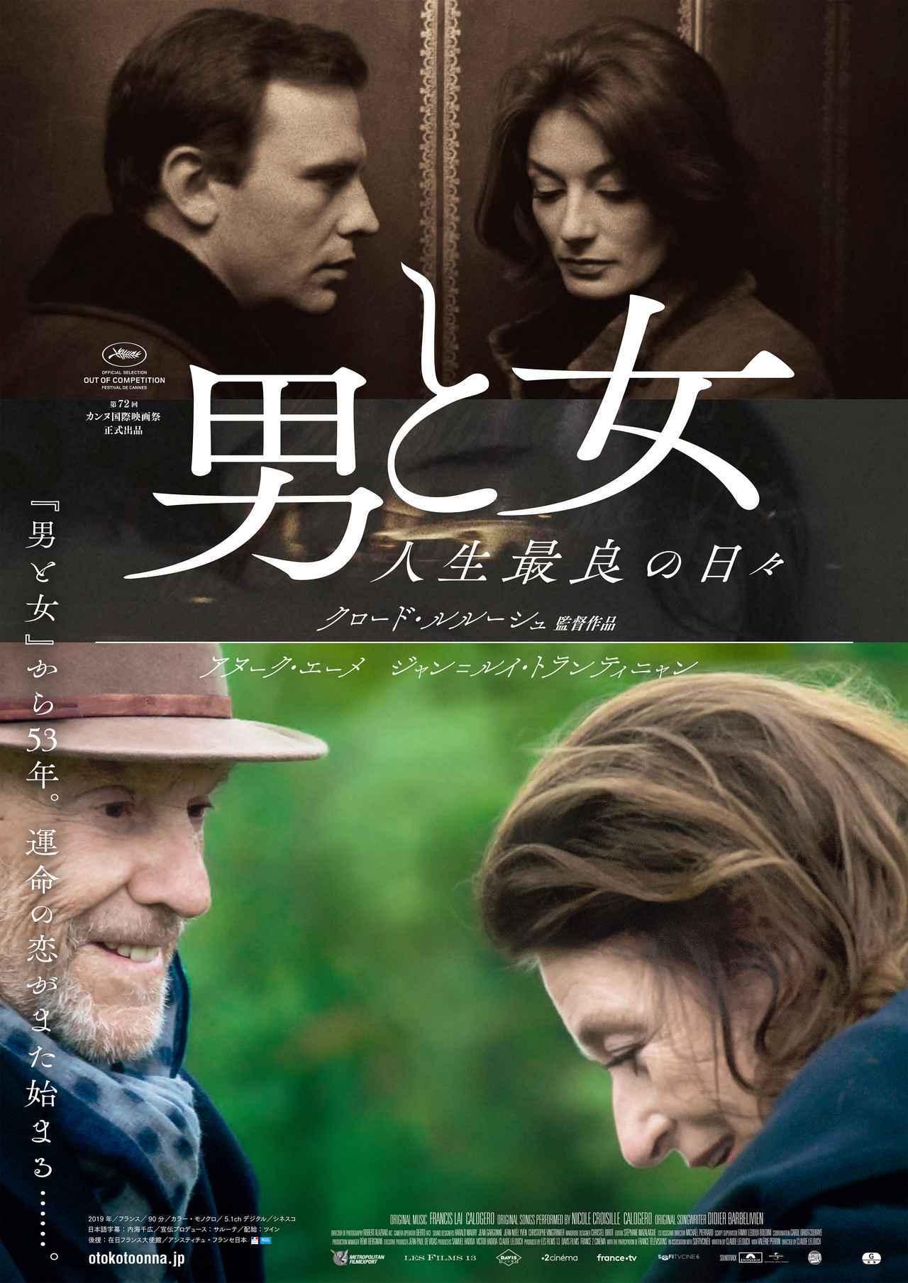 画像3: (C)2019 ‒ Davis Films ‒ Les Films 13