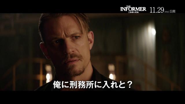 画像: 映画『THE INFORMER/三秒間の死角』11/29(金)公開/本予告 youtu.be